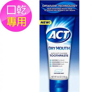 【美國 ACT Dry Mouth】口乾專用牙膏 (4.6oz/130g) *1