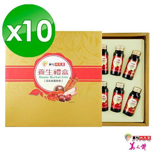 華陀扶元堂活氣高麗蔘飲禮盒(10瓶/盒)x10