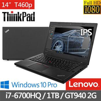 Lenovo 聯想 ThinkPad T460p 20FWA01LTW 14吋FHD i7-6700HQ GT940M 2G獨顯 1TB大容量 win10專業版 商務筆電
