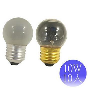 【順合】120V 10W E27 國民燈泡 小球燈泡-10入(清光/磨砂)