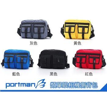 【PORTMAN】類單眼相機側背包 (五色任選) PM142407