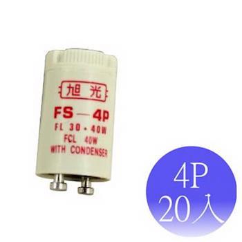 【旭光】FS-4P 點燈管 啟動器(20入)