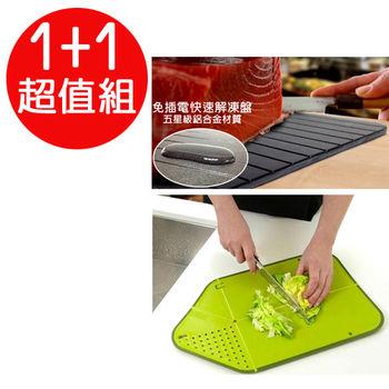 【料理超值組】兩用可摺疊瀝水砧板+快速解凍盤