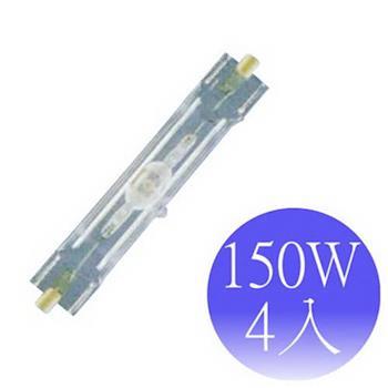 【歐司朗】HQI-TS 150W雙頭複金屬燈-4入(黃光/白光)
