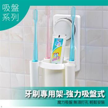 【HL生活家】牙刷專用架-強力吸盤式(SQ-1055)