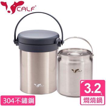 【牛頭牌】小牛燜燒提鍋(3.2L)