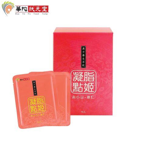 華陀扶元堂 赤小豆薏仁飲(65mlx10袋/盒)x1