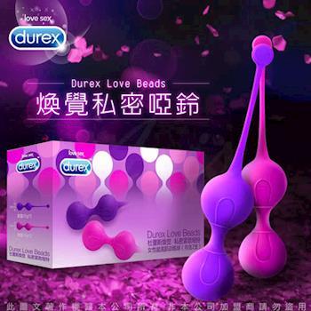 杜蕾斯Durex Love Beads 煥覺系列 私密啞鈴 凱格爾訓練聰明球 2入