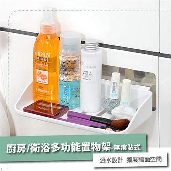 【HL生活家】廚房/衛浴多功能瀝水置物架-無痕貼式(SQ-5053)