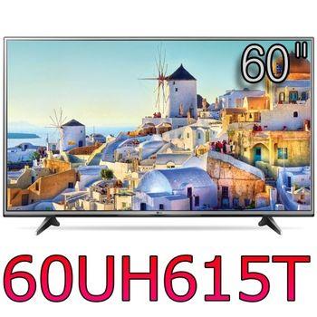 LG 樂金 60型 4K UHD智慧電視 - 60UH615T
