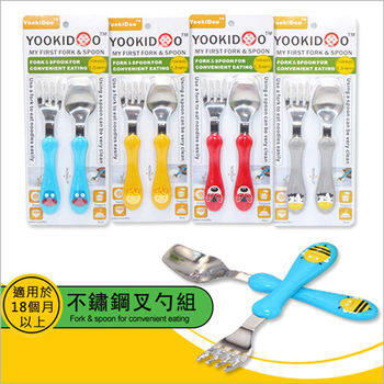【Yookidoo兒童餐具兩件套組】不銹鋼學習副食品叉勺- 可愛動物園