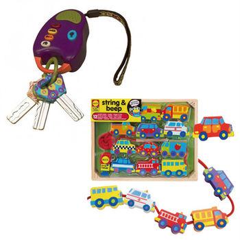 【美國B.Toys】快樂的鎖匙(顏色隨機)+【美國ALEX】小手穿線樂-車車
