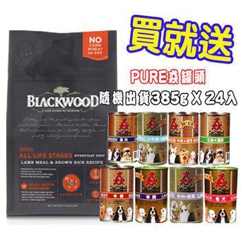【BlackWood】柏萊富 特調全齡犬(羊+米+雞)30磅 送猋罐頭