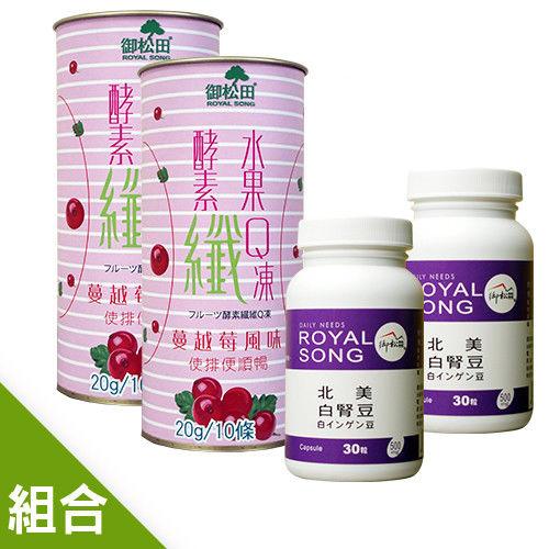 [酵果加倍組合][御松田]水果酵素纖Q凍X2入+北美白腎豆X2入