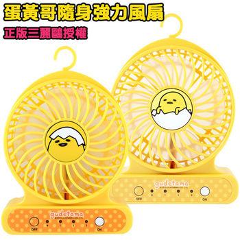 【Gudetama】蛋黃哥 可愛造型 隨身強力風扇