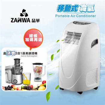 《贈送 多功能蔬果調理機》ZANWA晶華 移動式冷氣機/除濕機/空調機 ZW-LD08C