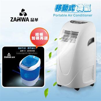 《贈送迷你柔洗機》ZANWA晶華 移動式冷氣機/除濕機/空調機 ZW-LD08C