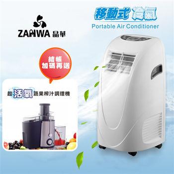 《贈送蔬果調理機》ZANWA晶華 移動式冷氣機/除濕機/空調機 ZW-LD08C
