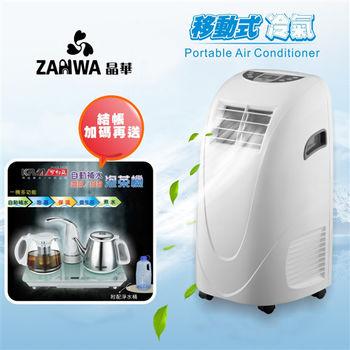 《贈送多功能泡茶機》ZANWA晶華 移動式冷氣機/除濕機/空調機 ZW-LD08C