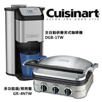 《限量買就送》【Cuisinart 美膳雅】多功能燒烤/煎烤盤 (GR-4NTW)+全自動研磨美式咖啡機(DGB-1TW)