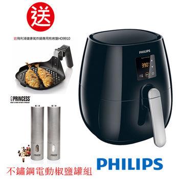 《買就送》PHILIPS 飛利浦 免油健康氣炸鍋(HD9230/HD-9230)