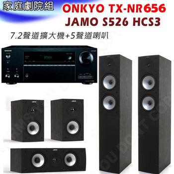 家庭劇院組 ONKYO TX-NR656 7.2聲道 網絡家庭影音擴大機 +JAMO S526 HCS3 五聲道喇叭