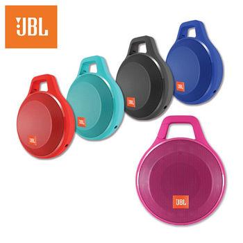 JBL Clip+ 防水掛勾藍牙喇叭