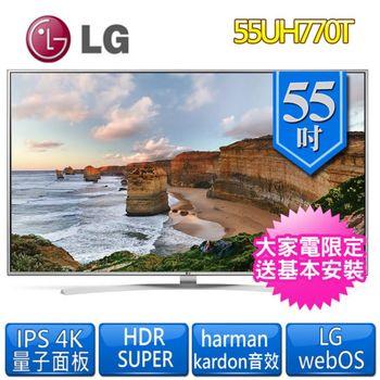 ★點我再折扣+送LG空氣清淨機★【LG樂金】55吋 Super UHD 4K TV 智慧聯網LED平面液晶電視 55UH770T