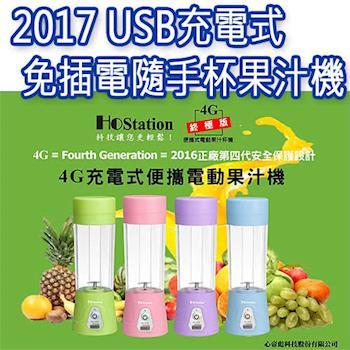 【HoStation】豪站 4G免插電USB充電式隨手杯電動果汁機-【草莓粉】【羅蘭紫】【藍莓藍】【蘋果綠】四色可選