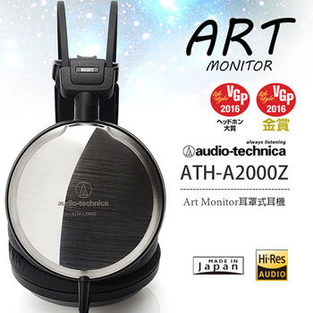 【鐵三角 】ATH-A2000Z ART MONITOR耳罩式耳機