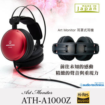【鐵三角 】ATH-A1000Z ART MONITOR耳罩式耳機
