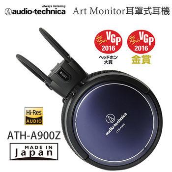 【鐵三角 】ATH-A900Z ART MONITOR耳罩式耳機
