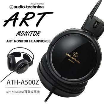 【鐵三角 】ATH-A500Z ART MONITOR耳罩式耳機