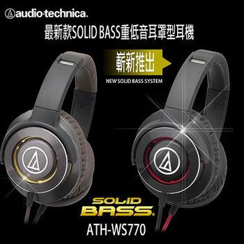 【鐵三角 】ATH-WS770 SOLID BASS重低音頭戴耳罩式耳機