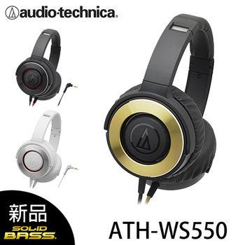 【鐵三角 】ATH-WS550 重低音便攜型耳罩式耳機