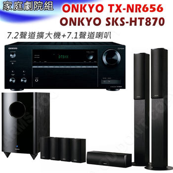 家庭劇院組 ONKYO TX-NR656 7.2聲道 網絡家庭影音擴大機 + ONKYO SKS-HT870 7.1家庭劇院喇叭組