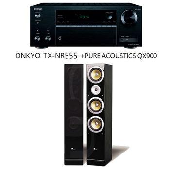 家庭劇院組 ONKYO TX-NR555 7.2聲道 影音擴大機 +Pure acoustics QX900 落地型喇叭