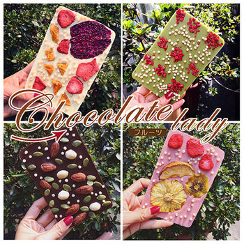 Chocolate lady 水果巧克力磚 - 任選2盒