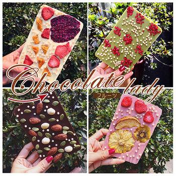 Chocolate lady 水果巧克力磚 - 任選4盒