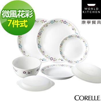 【美國康寧CORELLE】微風花彩7件式餐盤組(G02)
