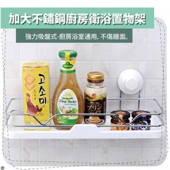 【HL生活家】加大不鏽鋼廚房/衛浴置物架-強力吸盤式(SQ-1939)