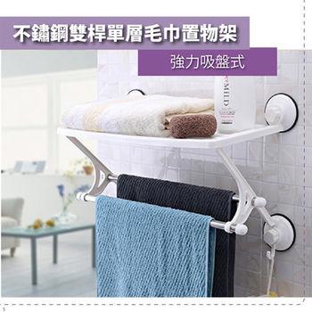 【HL生活家】不鏽鋼雙桿單層毛巾置物架-強力吸盤式(SQ-1861)