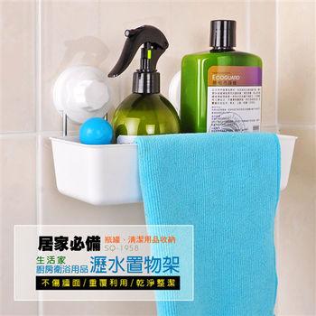 【HL生活家】廚房/衛浴用品瀝水置物架-強力吸盤式(SQ-1958)