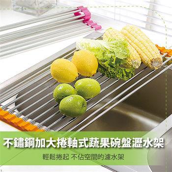【HL生活家】不鏽鋼加大捲軸式蔬果碗盤瀝水架(SQ-1026)