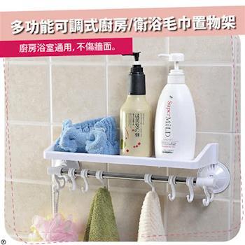 【HL生活家】多功能可調式廚房/衛浴毛巾置物架-強力吸盤式(SQ-1923)