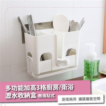 【HL生活家】多功能加高3格廚房/衛浴瀝水收納盒-無痕貼式(SQ-5056)