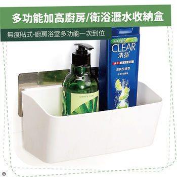 【HL生活家】多功能加高廚房/衛浴瀝水收納盒-無痕貼式(SQ-5052)