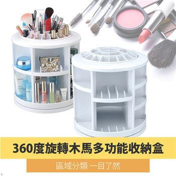 【HL生活家】360度旋轉木馬多功能收納盒(SQ-1079)