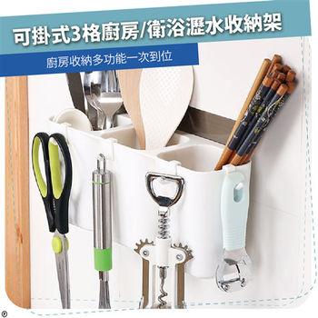 【HL生活家】可掛式3格廚房/衛浴瀝水收納架(SQ-5079)