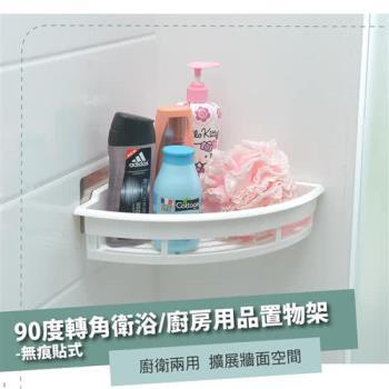 【HL生活家】90度轉角衛浴/廚房用品置物架-無痕貼式(SQ-5030)